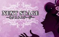 NEXT STAGE-ネクストステージ-