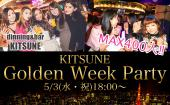 [渋谷] 【渋谷☆400人規模】KITSUNE Golden Week Party