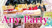 Any Party (エニー)|東京婚活パーティーイベント